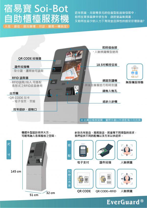 宿易寶-自助櫃檯服務機