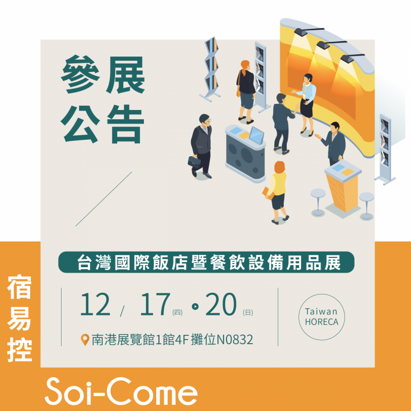 參展公告 宿易控Soi-Come