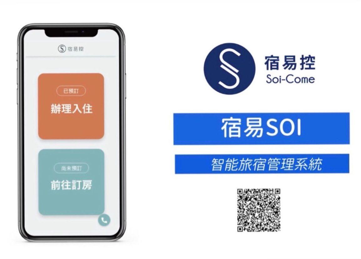 宿易控Soi-Come