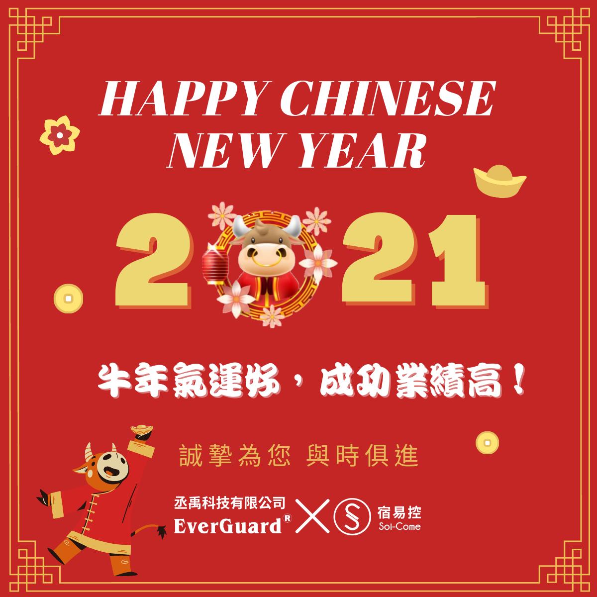 2021年新年快樂