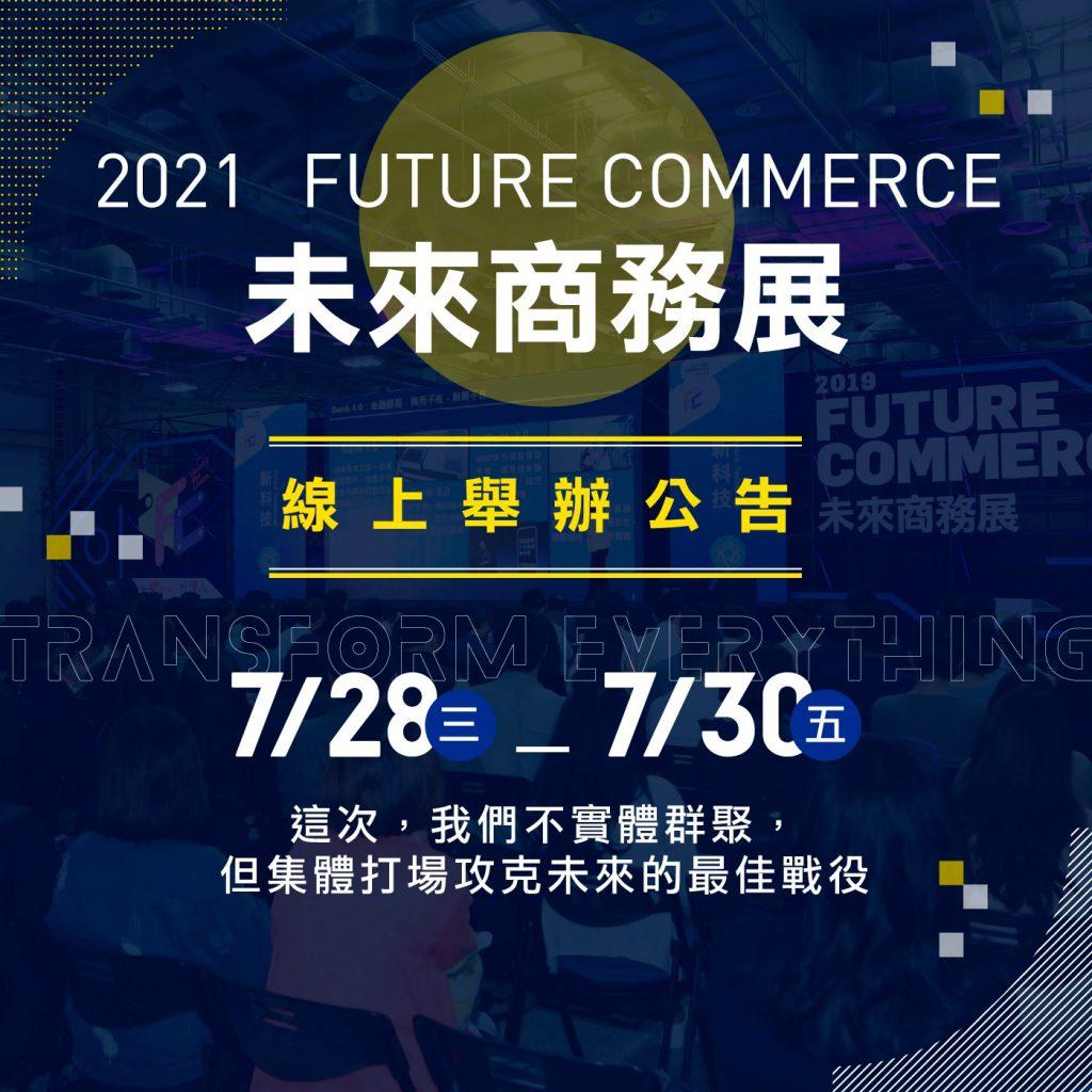 未來商務線上展